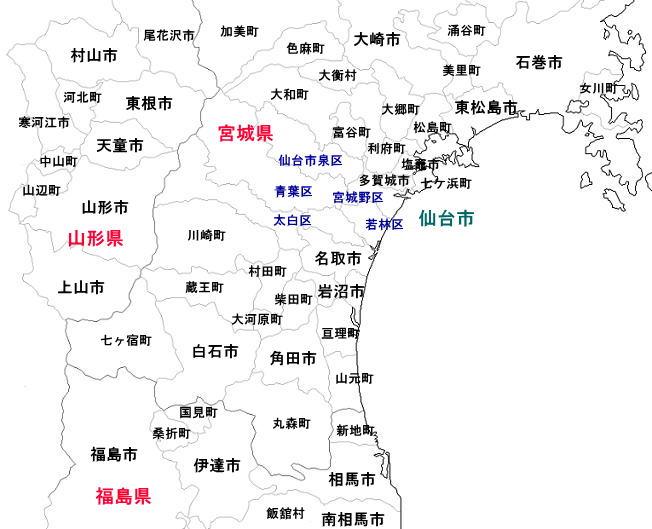 ご不用品・家電回収 出張エリア / 仙台市ほか宮城県南部・山形県東部・福島県北部へ伺います。