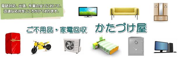 ご不用品・家電回収 テレビ・ソファ・家具・冷蔵庫・バイク・エアコン・ベッド・金庫・パソコン